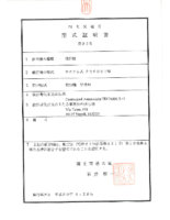P2006T 01_JCAB Type Certificate_No. 93_P2006T_20180628
