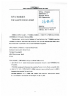 20200713_CAAC_VTCDS_No.VTC0325A-R3