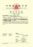 20200713_CAAC_VTC_No.VTC0325A-R1