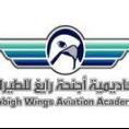 Rabigh Wings Aviation Academy